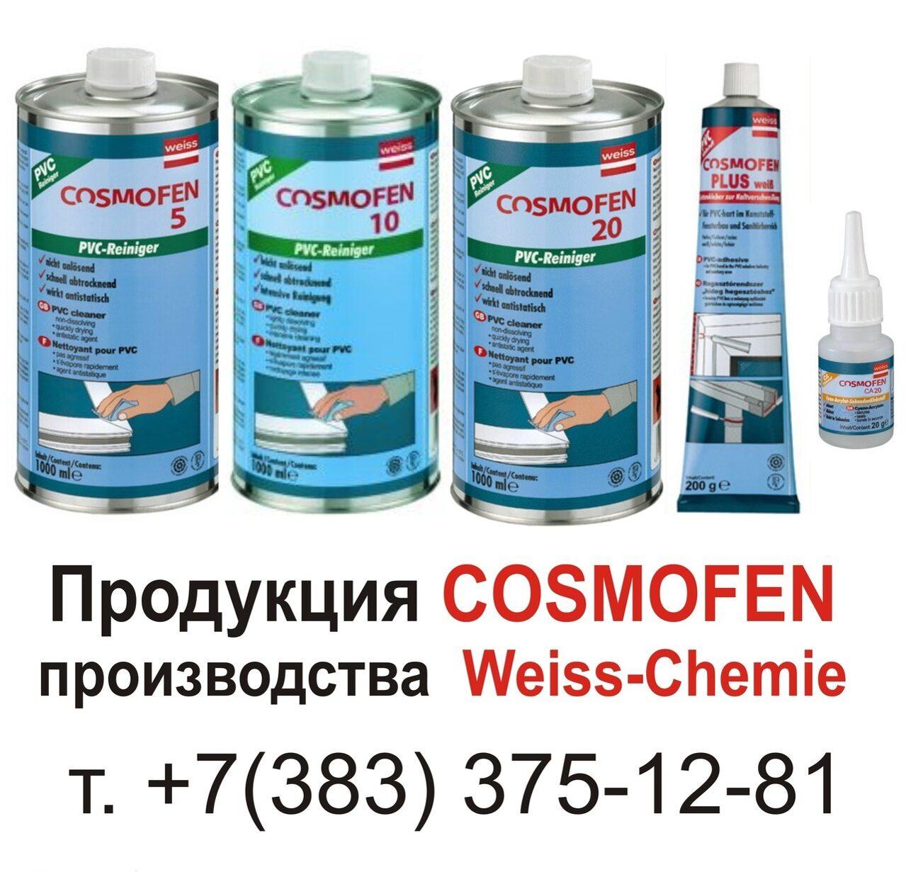 Клей - жидкий пластик (жидкая смола) Lazer Bond